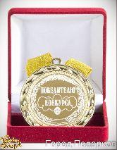 Медаль подарочная Победителю конкурса