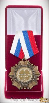 Орден подарочный За мастерство и удачу