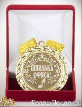 Медаль подарочная Шпилька офиса !