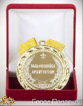 Медаль подарочная Выдающийся архитектор