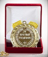 Медаль подарочная Почетный трудоголик! (элит)