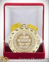 Медаль подарочная Лучший бизнесмен Везет тому,кто везет