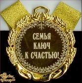 Медаль подарочная Семья-ключ к счастью!(элит)