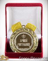 Медаль подарочная Лучшей учительнице