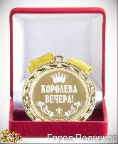 Медаль подарочная Королева вечера!