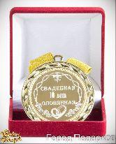Медаль подарочная Свадебная 10-оловянная