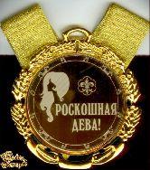Медаль подарочная Роскошная дева!