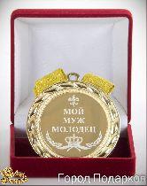 Медаль Мой муж молодец