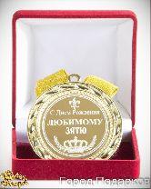 Медаль подарочная С Днем Рождения любимому зятю