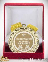 Медаль подарочная С Днем Рождения любимому мужчине