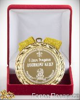Медаль подарочная С Днем Рождения любимому мужу