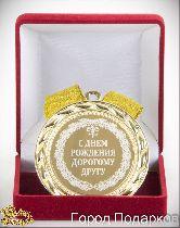 Медаль подарочная С Днем Рождения дорогому другу