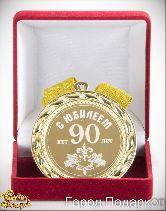 Медаль подарочная С Юбилеем 90лет