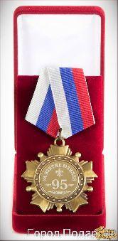 Орден подарочный За взятие юбилея 95лет