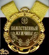 Медаль подарочная Божественный мужчина!