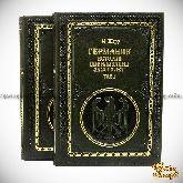 Германия. История цивилизации за 2000 лет. 2 тома. (Иоганн Шерр)