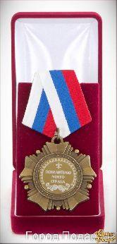 Орден подарочный Победителю моего сердца