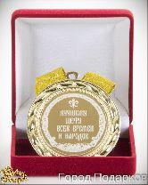 Медаль подарочная Лучшему шефу всех времен и народов