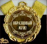 Медаль подарочная Образцовый муж! (элит)