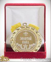 Медаль подарочная Золотой папа