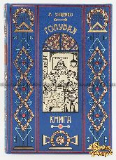 Зощенко М. «Голубая книга»