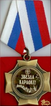 Орден подарочный Звезда караоке!