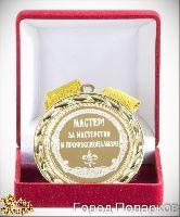 Медаль подарочная Мастер! За мастерство и профессионализм
