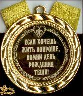 Медаль подарочная Если хочешь жить попроще, помни день рождения тещи! (элит)