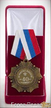 Орден подарочный За взятие юбилея 40лет