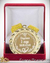 Медаль подарочная Свадебная 3-кожаная