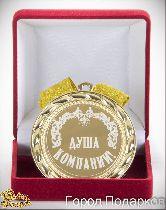Медаль подарочная Душа компании!