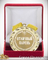 Медаль подарочная Отличный парень! (элит)