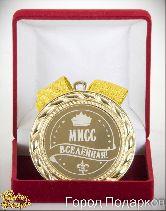 Медаль подарочная Мисс Вселенная !