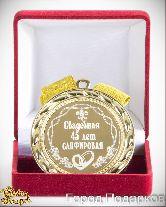 Медаль подарочная Свадебная 45-сапфировая