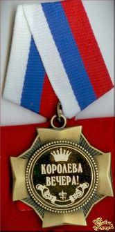 Орден подарочный Королева танцпола!