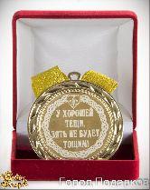 Медаль подарочная У хорошей тещи,зять не будет тощим! (элит)