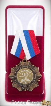 Орден подарочный С Юбилеем 90 лет