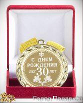 Медаль подарочная С Днем Рождения 30 лет