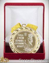 Медаль подарочная Грудь у меня скромная,а скромность красит!