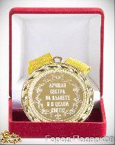 Медаль подарочная Лучшая сестра на планете и в целом свете!