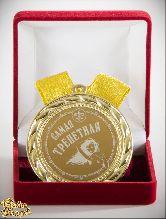 Медаль подарочная Самая трепетная! (элит)