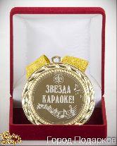 Медаль подарочная Звезда караоке!