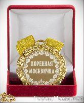 Медаль подарочная Коренная москвичка! (элит)