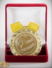 Медаль подарочная Самая чувственная! (элит)