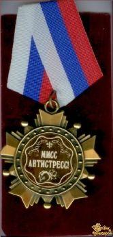 Орден подарочный Мисс Антистресс!