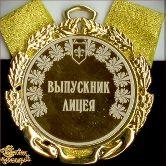 Медаль подарочная С окончанием лицея