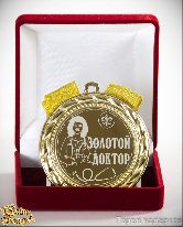 Медаль подарочная Золотой доктор(жен)! (элит)