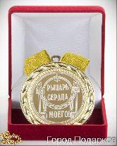 Медаль подарочная Рыцарь моего сердца!