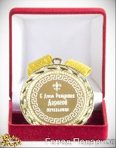 Медаль подарочная С Днем Рождения дорогой начальнице