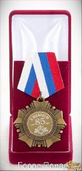 Орден подарочный С Юбилеем 85 лет